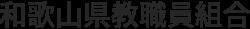 和歌山県教職員組合